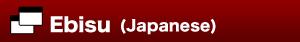 Ebisu ウェブサイト
