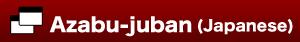 Azabu-juban ウェブサイト